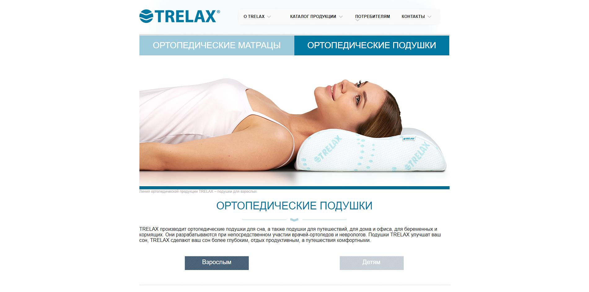 Официальный сайт Trelax